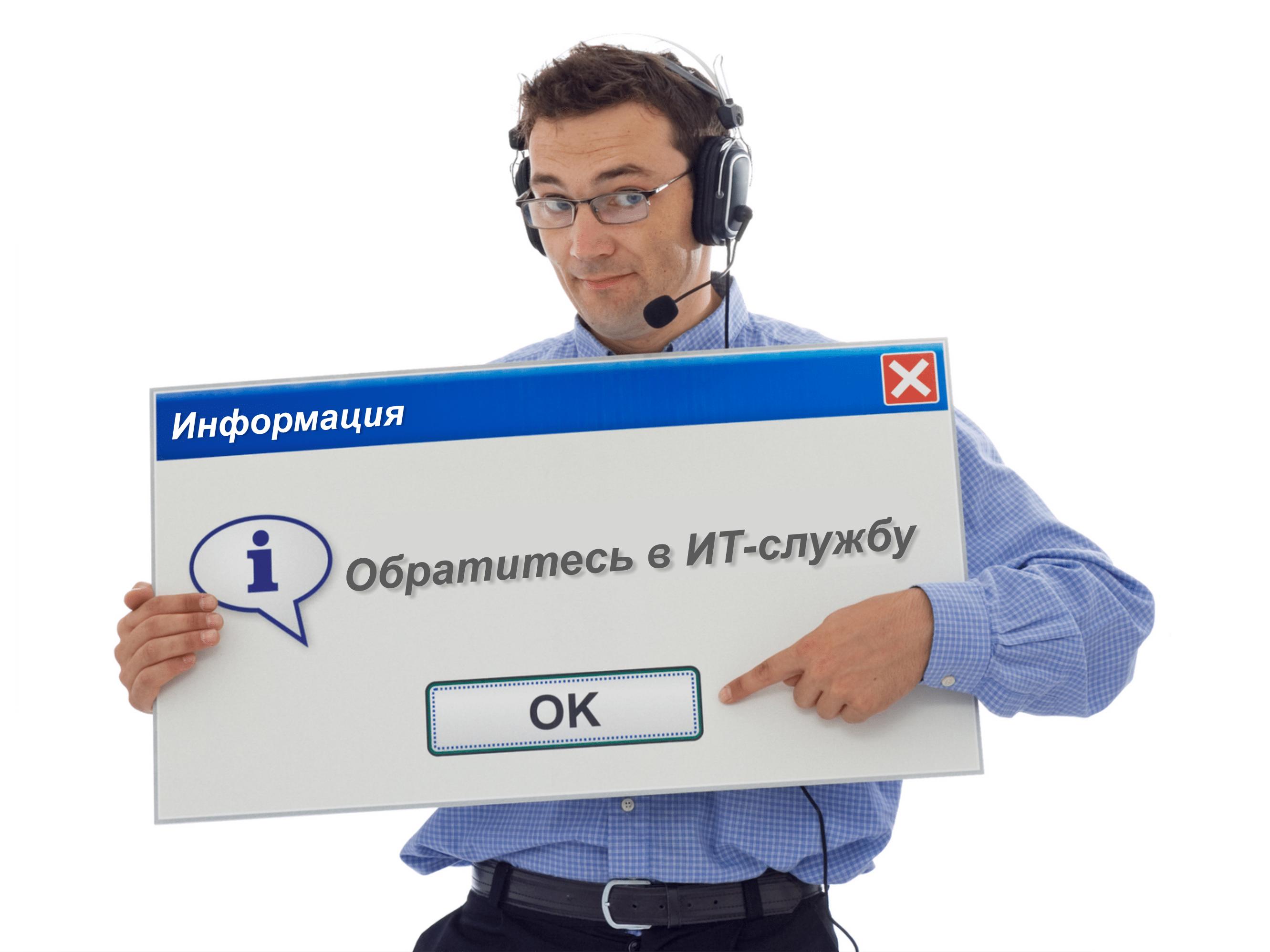 А у Вас проактивный или реактивный подход к организации работы ИТ-службы?