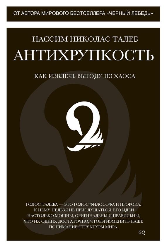 09066588_cover-elektronnaya-kniga-nassim-nikolas-taleb-antihrupkost-kak-izvlech-vygodu-iz-haosa