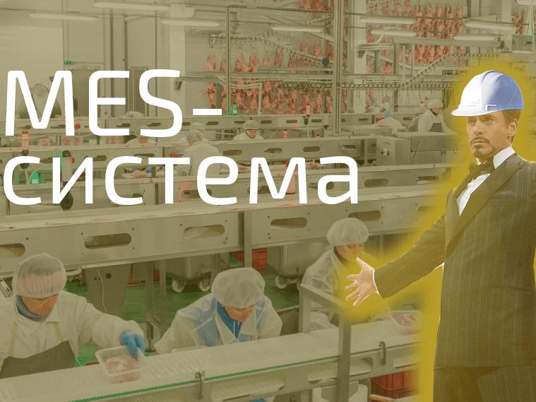 Подходы к подготовке проекта внедрения MES-системы на пищевом производстве