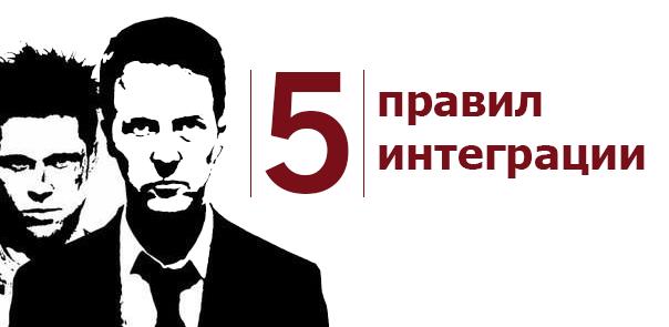 5 правил интеграции