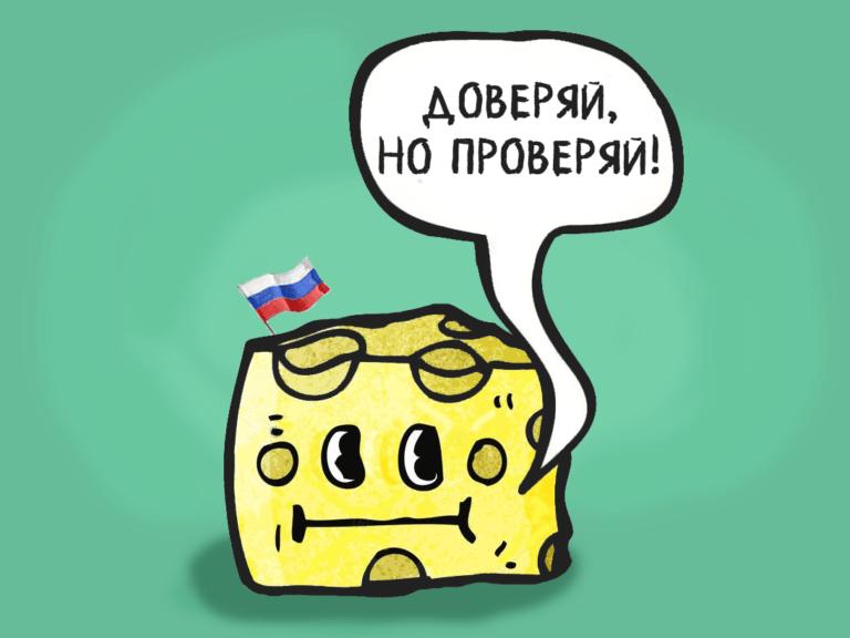 До свидания, сыр «Российский»? Заметка об управлении качеством в промышленном сыроделии