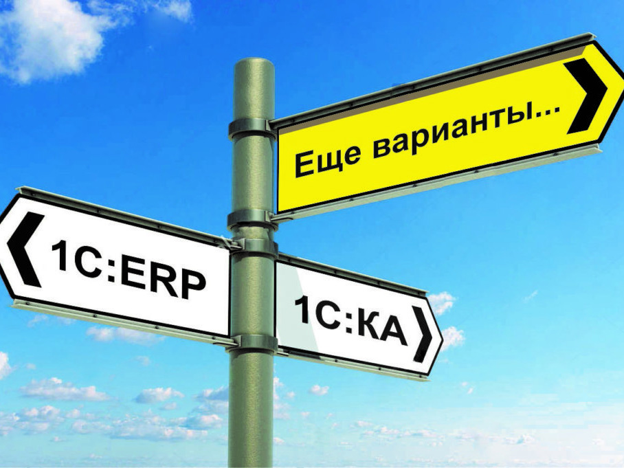 1С:ERP VS 1С:КА 2.0 Что выбрать производителям продуктов питания?