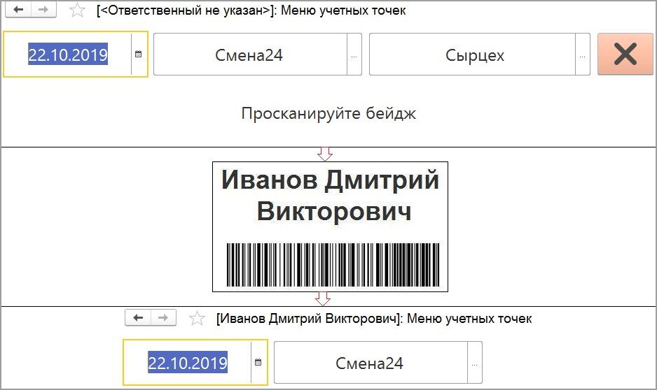 Система идентификации производственного персонала