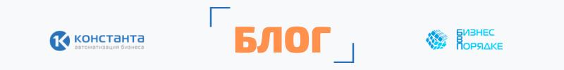 "Блог компании ""Константа"""