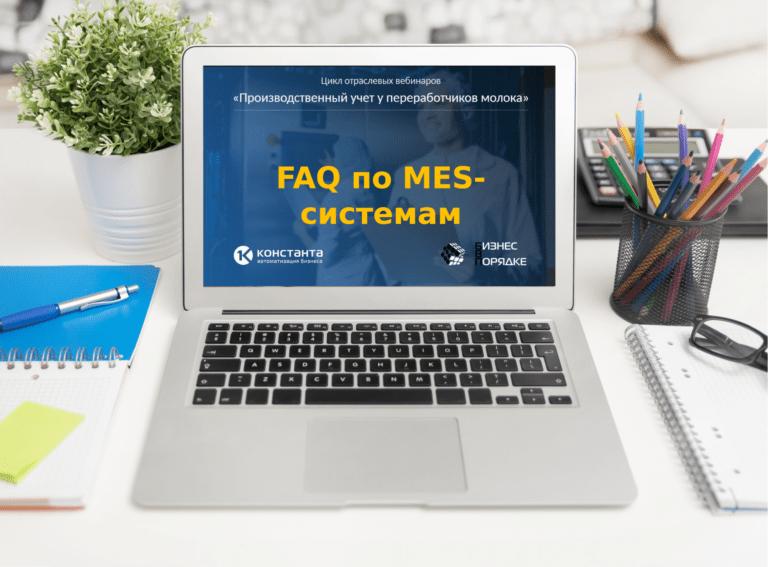 Пост-релиз и видео* вебинара «FAQ по MES-системам»